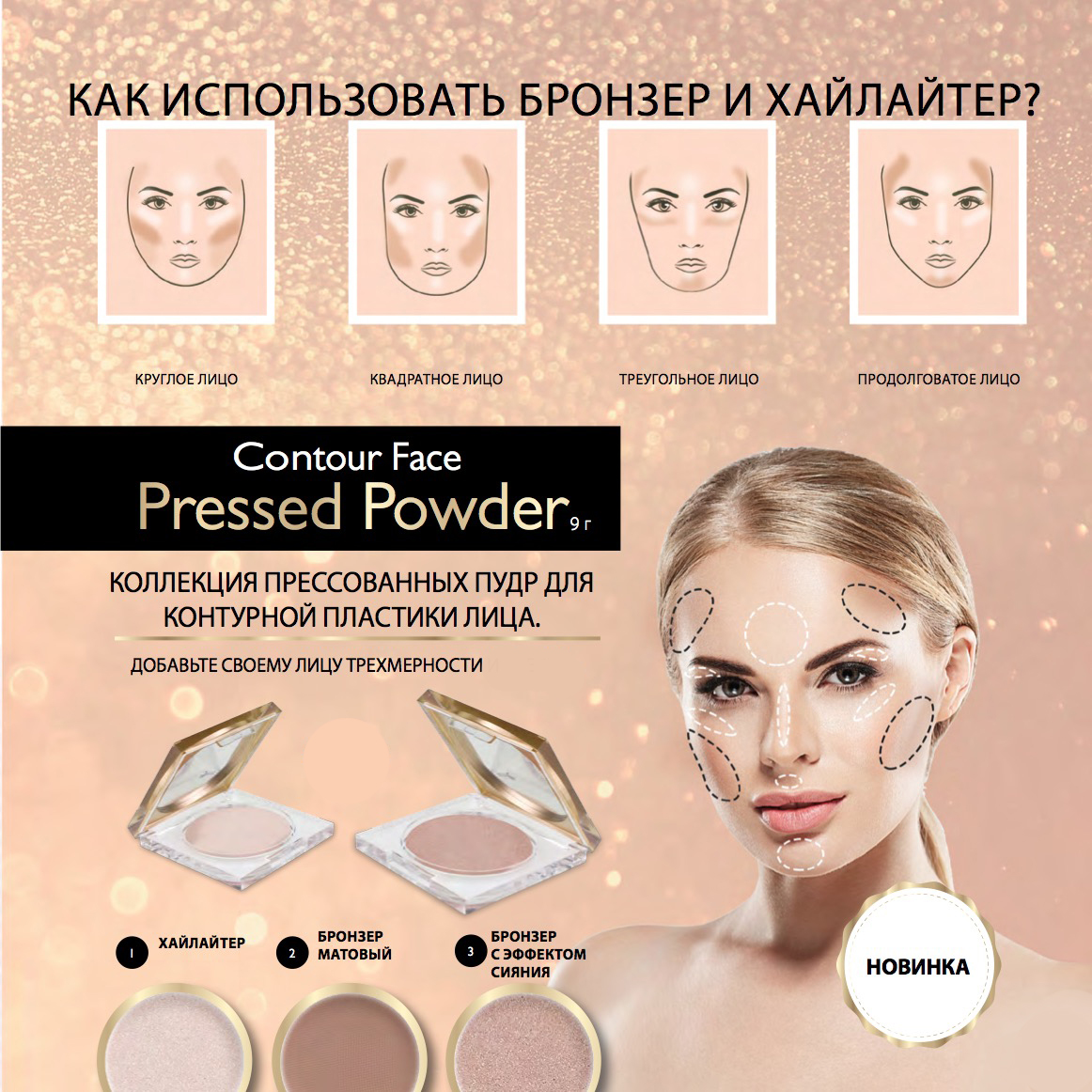 Контурная пудра Contur Pressed Powder