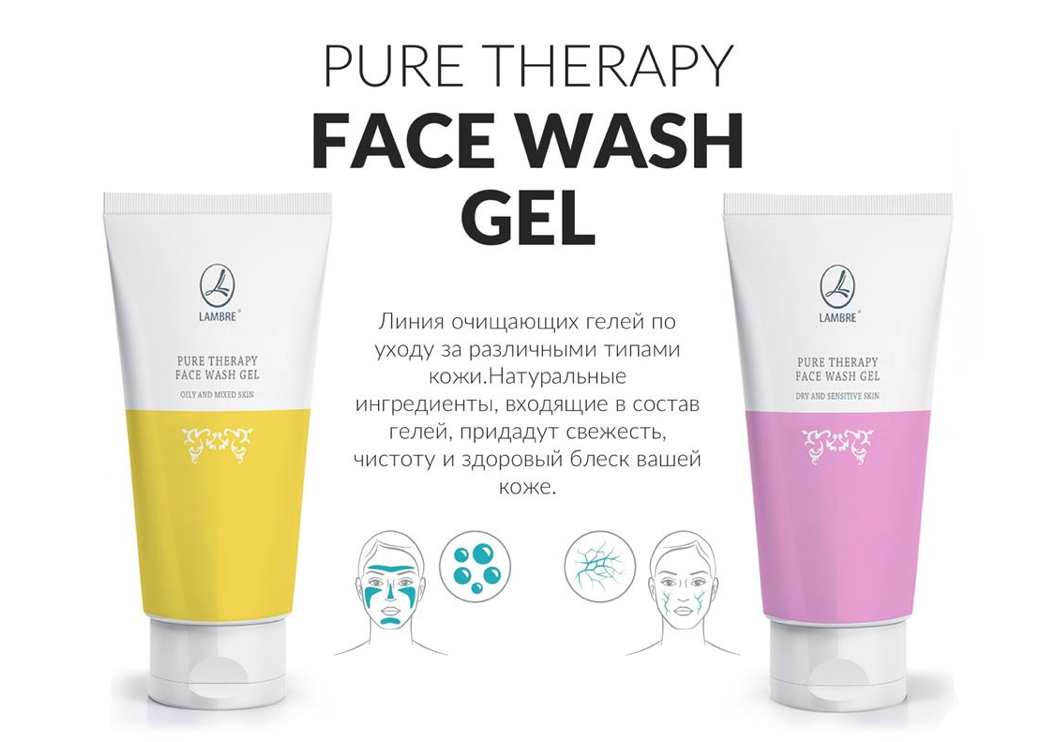 pure therapy face wash gel